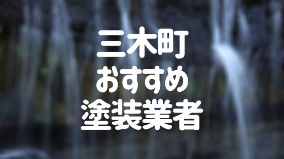 香川県三木町の「外壁塗装・屋根塗装」おすすめ業者を一覧で紹介!