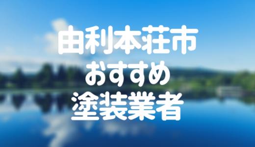 秋田県由利本荘市の「外壁塗装・屋根塗装」おすすめ業者を一覧で紹介!