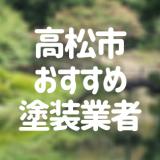 香川県高松市の「外壁塗装・屋根塗装」おすすめ業者を一覧で紹介!