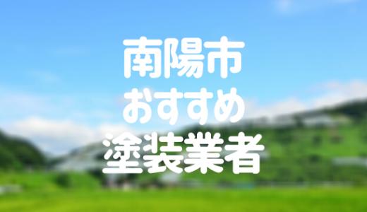 山形県南陽市の「外壁塗装・屋根塗装」おすすめ業者を一覧で紹介!