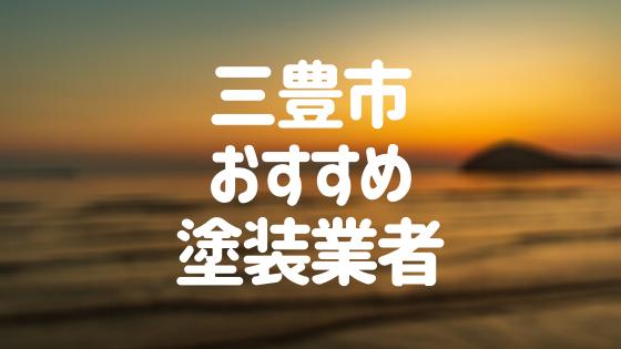 香川県三豊市の「外壁塗装・屋根塗装」おすすめ業者を一覧で紹介!