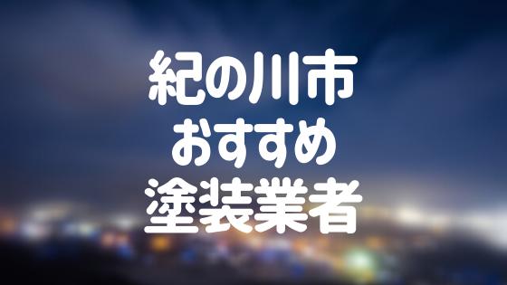 和歌山県紀の川市の「外壁塗装・屋根塗装」おすすめ業者を一覧で紹介!