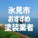 富山県氷見市の「外壁塗装・屋根塗装」おすすめ業者を一覧で紹介!