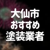 秋田県大仙市の「外壁塗装・屋根塗装」おすすめ業者を一覧で紹介!
