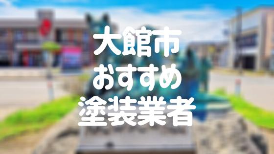 秋田県大館市の「外壁塗装・屋根塗装」おすすめ業者を一覧で紹介!