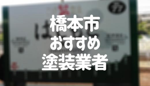 和歌山県橋本市の「外壁塗装・屋根塗装」おすすめ業者を一覧で紹介!