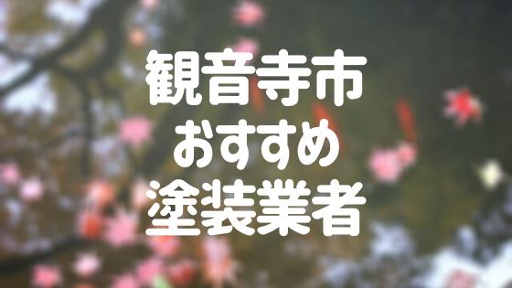 香川県観音寺市の「外壁塗装・屋根塗装」おすすめ業者を一覧で紹介!