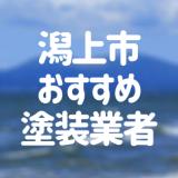 秋田県潟上市の「外壁塗装・屋根塗装」おすすめ業者を一覧で紹介!