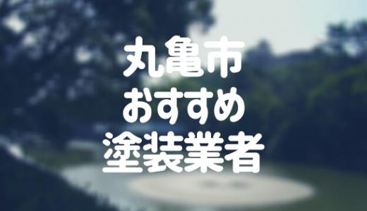 香川県丸亀市の「外壁塗装・屋根塗装」おすすめ業者を一覧で紹介!