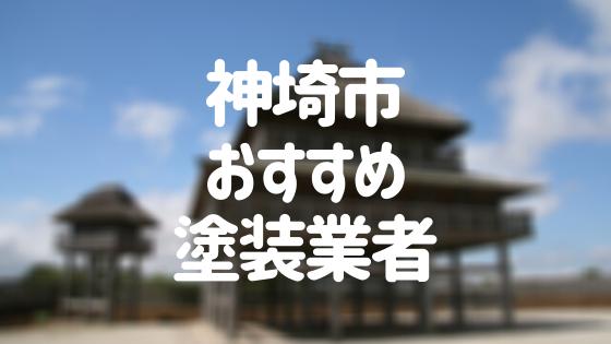 佐賀県神埼市の「外壁塗装・屋根塗装」おすすめ業者を一覧で紹介!