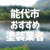 秋田県能代市の「外壁塗装・屋根塗装」おすすめ業者を一覧で紹介!