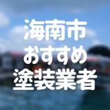 和歌山県海南市の「外壁塗装・屋根塗装」おすすめ業者を一覧で紹介!