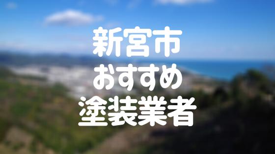 和歌山県新宮市の「外壁塗装・屋根塗装」おすすめ業者を一覧で紹介!