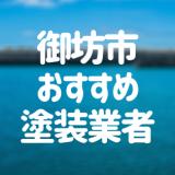 和歌山県御坊市の「外壁塗装・屋根塗装」おすすめ業者を一覧で紹介!