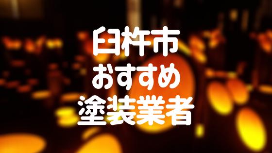 大分県臼杵市の「外壁塗装・屋根塗装」おすすめ業者を一覧で紹介!