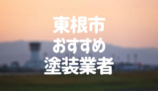 山形県東根市の「外壁塗装・屋根塗装」おすすめ業者を一覧で紹介!