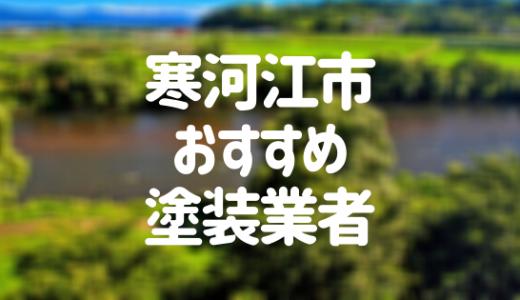 山形県寒河江市の「外壁塗装・屋根塗装」おすすめ業者を一覧で紹介!