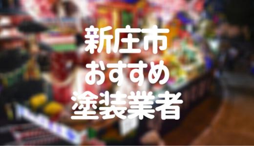 山形県新庄市の「外壁塗装・屋根塗装」おすすめ業者を一覧で紹介!
