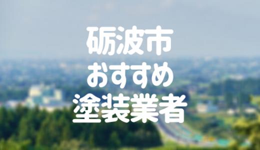 富山県砺波市の「外壁塗装・屋根塗装」おすすめ業者を一覧で紹介!
