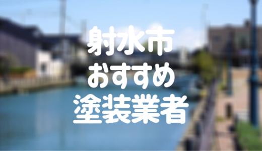 富山県射水市の「外壁塗装・屋根塗装」おすすめ業者を一覧で紹介!