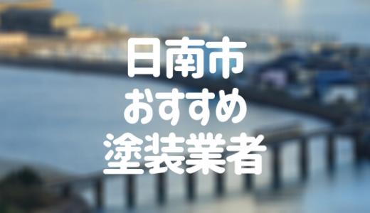 宮崎県日南市の「外壁塗装・屋根塗装」おすすめ業者を一覧で紹介!