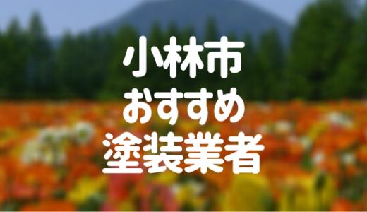 宮崎県小林市の「外壁塗装・屋根塗装」おすすめ業者を一覧で紹介!