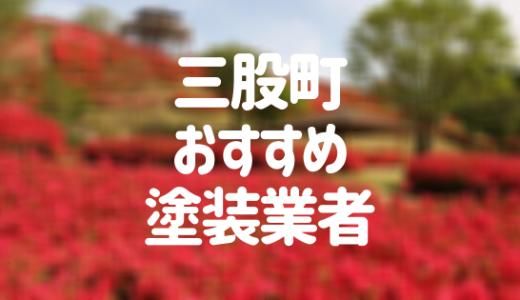 宮崎県三股町の「外壁塗装・屋根塗装」おすすめ業者を一覧で紹介!