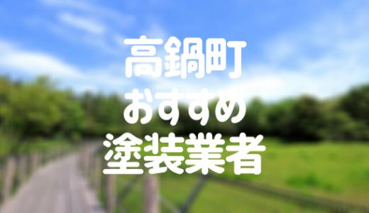 宮崎県高鍋町の「外壁塗装・屋根塗装」おすすめ業者を一覧で紹介!