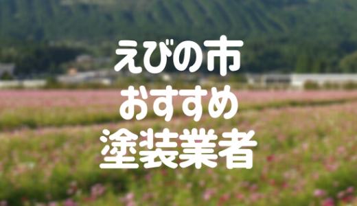 宮崎県えびの市の「外壁塗装・屋根塗装」おすすめ業者を一覧で紹介!