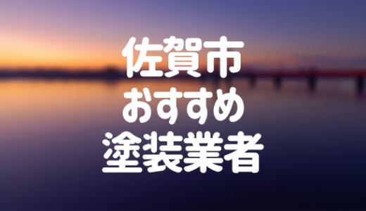 佐賀県佐賀市の「外壁塗装・屋根塗装」おすすめ業者を一覧で紹介!