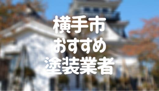秋田県横手市の「外壁塗装・屋根塗装」おすすめ業者を一覧で紹介!