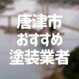 唐津市おすすめ塗装業者