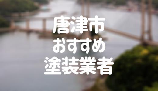 佐賀県唐津市の「外壁塗装・屋根塗装」おすすめ業者を一覧で紹介!