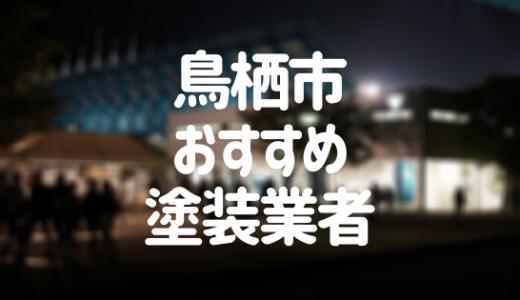 佐賀県鳥栖市の「外壁塗装・屋根塗装」おすすめ業者を一覧で紹介!