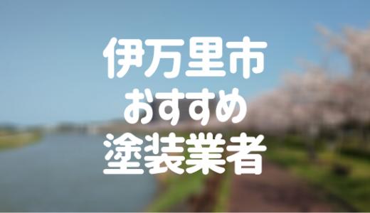 佐賀県伊万里市の「外壁塗装・屋根塗装」おすすめ業者を一覧で紹介!