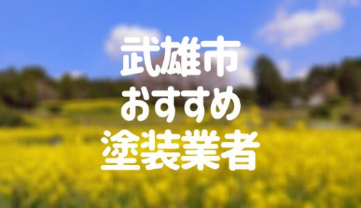 佐賀県武雄市の「外壁塗装・屋根塗装」おすすめ業者を一覧で紹介!