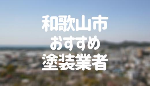 和歌山県和歌山市の「外壁塗装・屋根塗装」おすすめ業者を一覧で紹介!