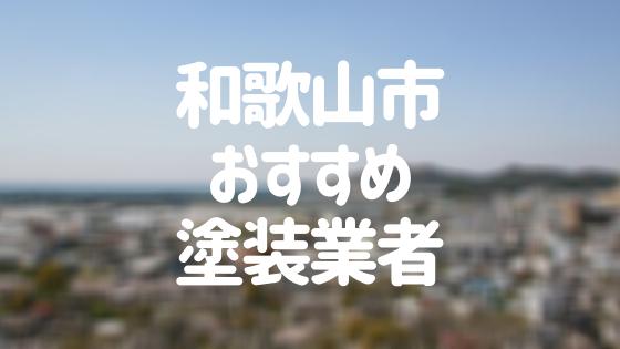 和歌山市おすすめ塗装業者