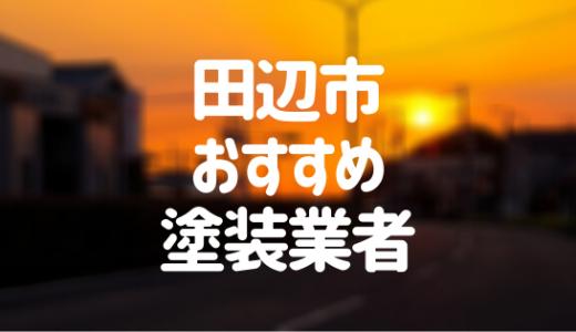 和歌山県田辺市の「外壁塗装・屋根塗装」おすすめ業者を一覧で紹介!
