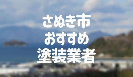 香川県さぬき市の「外壁塗装・屋根塗装」おすすめ業者を一覧で紹介!