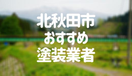 秋田県北秋田市の「外壁塗装・屋根塗装」おすすめ業者を一覧で紹介!