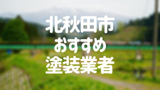 北秋田市おすすめ塗装業者
