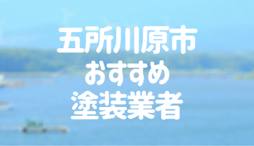 青森県五所川原市の「外壁塗装・屋根塗装」おすすめ業者を一覧で紹介!