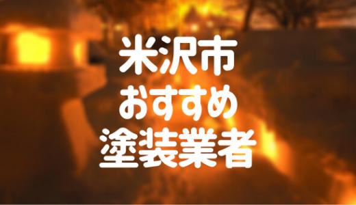 山形県米沢市の「外壁塗装・屋根塗装」おすすめ業者を一覧で紹介!
