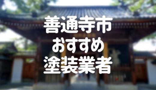 香川県善通寺市の「外壁塗装・屋根塗装」おすすめ業者を一覧で紹介!