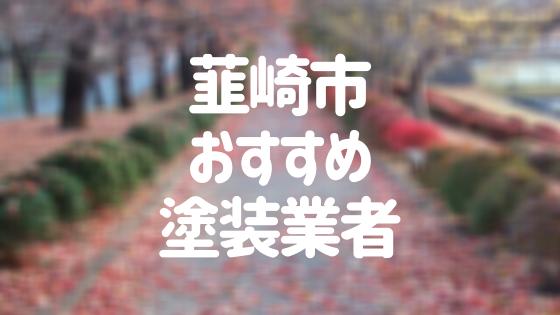 山梨県韮崎市の「外壁塗装・屋根塗装」おすすめ業者を一覧で紹介!