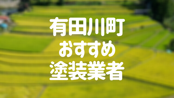 和歌山県有田川町の「外壁塗装・屋根塗装」おすすめ業者を一覧で紹介!