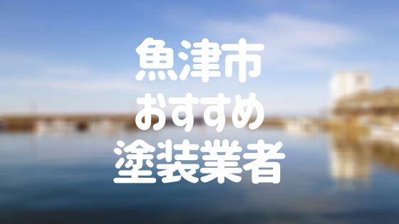 富山県魚津市の「外壁塗装・屋根塗装」おすすめ業者を一覧で紹介!