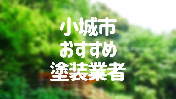 佐賀県小城市の「外壁塗装・屋根塗装」おすすめ業者を一覧で紹介!