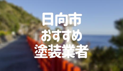 宮崎県日向市の「外壁塗装・屋根塗装」おすすめ業者を一覧で紹介!